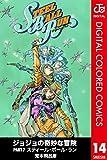 ジョジョの奇妙な冒険 第7部 カラー版 14 (ジャンプコミックスDIGITAL)
