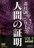 人間の証明 VOL.2[DVD]