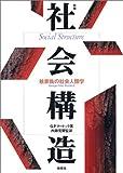 社会構造―核家族の社会人類学