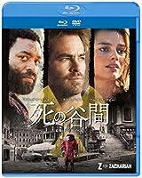 死の谷間 ブルーレイ & DVDセット [Blu-ray]