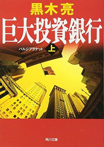 角川文庫『巨大投資銀行』
