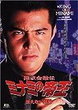 難波金融伝 ミナミの帝王(25)消えない傷跡 [DVD] image