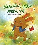 ぴょんぴょんぱんのかばんです (新日本出版社の絵本 ふれあいシリーズ 2)