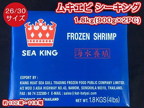 業務用 ムキ海老 1.8kg(900g×2PC) 26/30サイズ 約102尾〜118尾入 バナメイエビ シーキングブランド