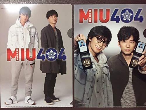 MIU404 星野源&綾野剛 A4ファイル 全2種セット