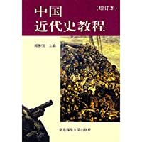 Chinese History Guide (update) [Paperback]