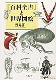 『百科全書』と世界図絵