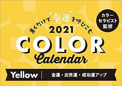 金運・出世運・成功運・希望・アイデア・知性 卓上 置くだけで幸運を呼びこむカラー[イエロー] 2021年 カレンダー 卓上 CL-686