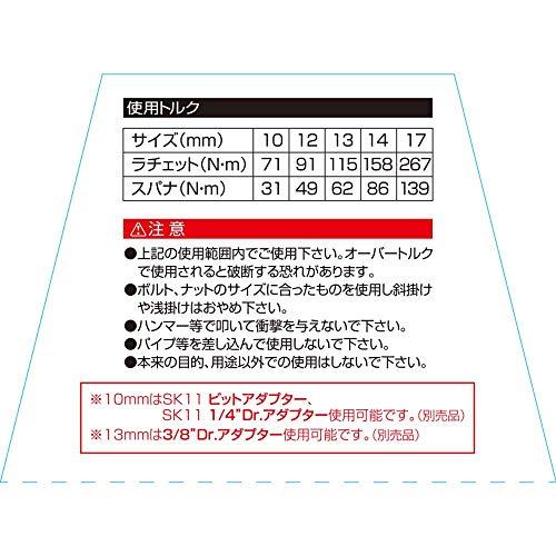 SK11フレックスラチェットレンチセット10~17mmSGR-F5SET