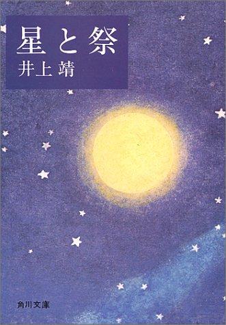 星と祭 (角川文庫 い 5-4)