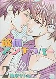 欲情アンチラバー 2 (eyesコミックス)