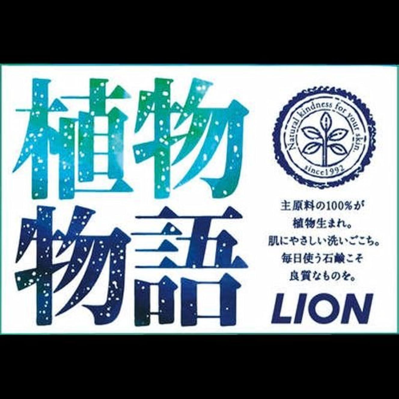 天才ソーシャル選挙ライオン 植物物語 化粧石鹸 90g×1個入 ×2セット