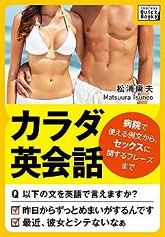 [松浦 庸夫]のカラダ英会話 ~病院で使える例文から、セックスに関するフレーズまで~ (impress QuickBooks)