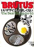 BRUTUS (ブルータス) 1984年 12月15日号 いいデザインしか欲しくない