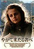 やがて来たる者へ [DVD] image