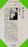 タゴール (Century Books―人と思想)