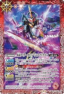 バトルスピリッツ CB17-008 仮面ライダーカリバー ジャアクドラゴン R