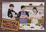 DVD「松岡ハンバーグ」〜つぐバーグ編〜[TBBK-1091][DVD] 製品画像