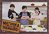 DVD「松岡ハンバーグ」~つぐバーグ編~[DVD]