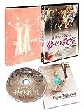 ピナ・バウシュ 夢の教室[DVD]