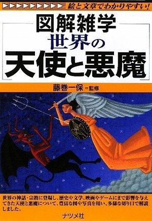 世界の天使と悪魔 (図解雑学)