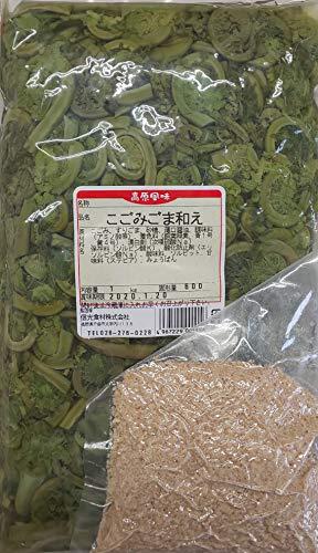 山菜 こごみ ごま 和え 1kg×15P 業務用 調理すりごま 入り 惣菜