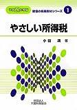 やさしい所得税〈平成21年度版〉 (財協の税務教材シリーズ)