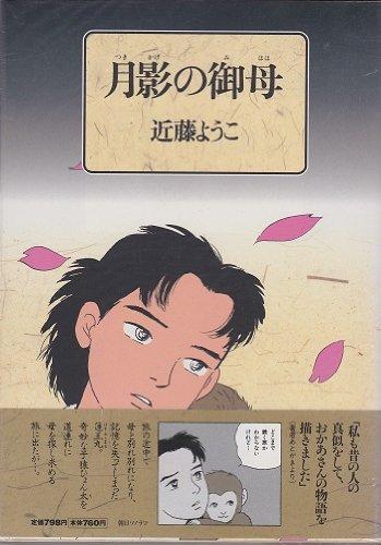 月影の御母 (眠れぬ夜の奇妙な話コミックス)