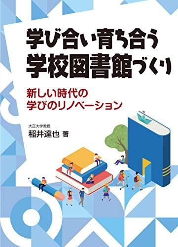 学び合い育ち合う学校図書館づくり 新しい時代の学びのリノベーション