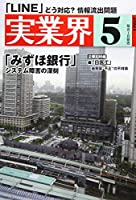 実業界 2021年 05 月号 [雑誌]