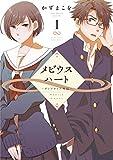 メビウスハート ―ディアティア外伝― 1 (楽園コミックス)
