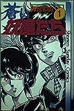 蒼い妖魔たち 1 (少年サンデーコミックス)