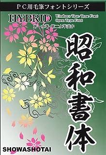 「毛筆フォント」 昭和12書体セット