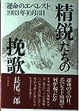 精鋭たちの挽歌―「運命のエベレスト」1983年10月8日