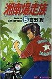 湘南爆走族 5 (ヒットコミックス)