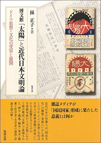博文館「太陽」と近代日本文明論: ドイツ思想・文化の受容と展開