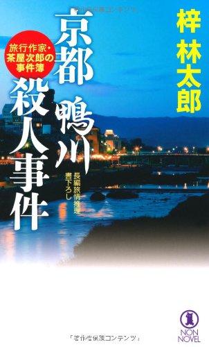 京都 鴨川殺人事件 (旅行作家・茶屋次郎の事件簿)の詳細を見る
