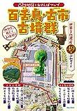 凸凹地図とおさんぽマップ 百舌鳥・古市古墳群 (ブルーガイド)
