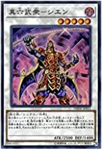 Yu-Gi-Oh! y3 Pieces setz Japanese Version DBSW-JP011 Legendary Six Samurai - Shi En Shinkaku Musume - Scien (Super Lea)