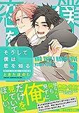 【Amazon.co.jp 限定】そうして僕は恋を知る 第3巻 (特典:スマホ壁紙データ配信)