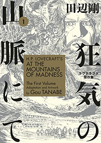 H.P. Lovecraft's At the Mountains of Madness Volume 1...