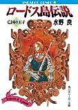 ロードス島伝説 亡国の王子 (角川スニーカー文庫)