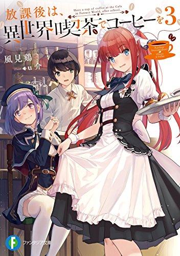 放課後は、異世界喫茶でコーヒーを 3 (富士見ファンタジア文庫)