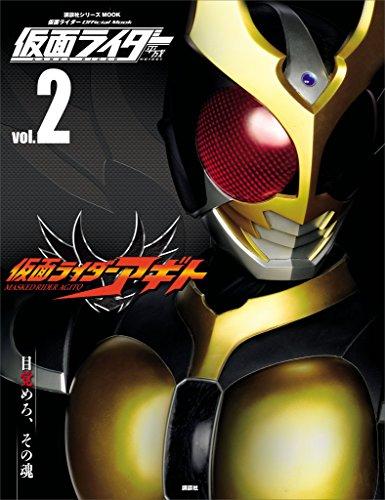 仮面ライダー 平成 vol.2 仮面ライダーアギト (平成ライダーシリーズMOOK)
