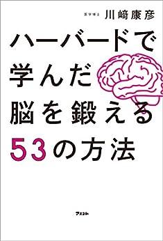 [川﨑 康彦]のハーバードで学んだ脳を鍛える53の方法