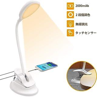 Atataka クリップライト LED デスクライト コードレス 大容量 2000mAh電池 USB充電式出力 2段調色(暖色/白色)無段階調光デスクスタンドライト 360度回転 目に優しい 電気スタンド タッチ式 PSE認証 卓上/仕事/寝室/読書灯/災害時ライト