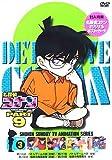 名探偵コナンPART9 Vol.3[ONBD-2036][DVD]