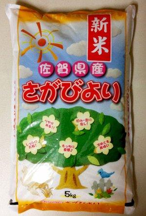 さがびより 5kg 白米 一等米 特A 佐賀県産 令和2年産