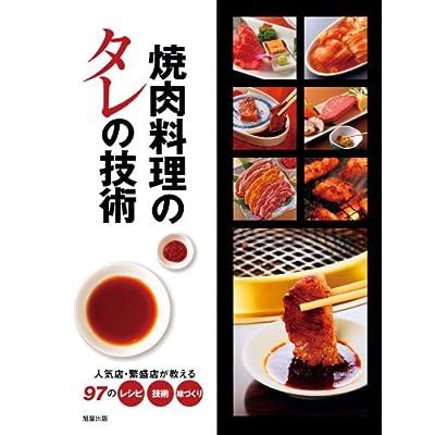 焼肉料理のタレの技術—人気店・繁盛店が教える97のレシピ・技術・味づくり