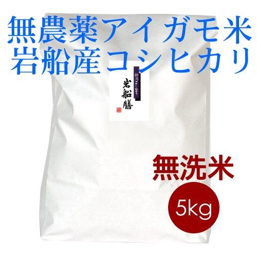 無洗米 無農薬米コシヒカリ(アイガモ農法) 5kg
